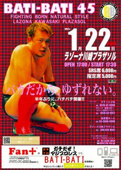 BATI-BATI45 2012年1月22日(日) 神奈川・ラゾーナ川崎プラザソル