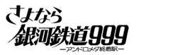 さよなら銀河鉄道999 -アンドロメダ終着駅-(劇場版)