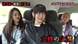 イルワケNIGHT ファイル3 猿島編(神奈川・横須賀市) 2