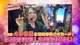 ビワコのラブファイター #250 CRぱちんこ AKB48-3 誇りの丘