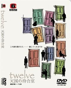 twelve~天国の待合室~