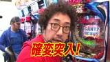 黄昏☆びんびん物語 #167 CRぱちんこGANTZほか
