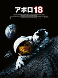 アポロ18
