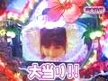 パチンコ必勝ガイドPresentsマックス&ミニー #5 バイク修次郎VS山本紗代(前半戦)