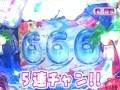 パチンコ必勝ガイドPresentsマックス&ミニー #7 邦彦VS渚香織(前半戦)