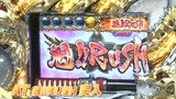 パチスロ最強伝説G(旧:ネギ坊のパチスロ最強伝説) #542 魁!!男塾(前編)