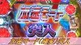 速報!!パチンコ新台マガジン #65 CRサイボーグ009~絆~