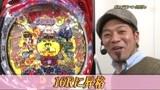 速報!!パチンコ新台マガジン #122 CRデビルマン倶楽部α