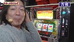 #146 GI優駿倶楽部ほか