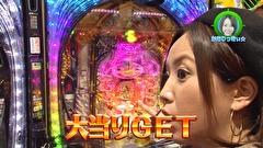 #226 東京都中野区 アナザーゴッドハーデス-奪われたZEUSver.-