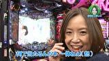 水瀬&りっきぃ☆のロックオン #231 東京都江戸川区 CRぱちんこ AKB48-3 誇りの丘