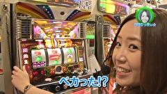#238 東京都高田馬場 アナザーゴッドハーデス-奪われたZEUSver.-