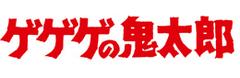 ゲゲゲの鬼太郎(第3作)