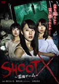 SHOOT X ~霊撮ゲーム~