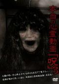 本当の心霊動画「呪」3