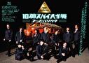 10神スパイ大作戦-コード・バリカタ-