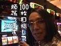 ういちとヒカルのおもスロいテレビ #20 マルハン安城(後編)