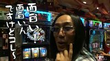 ういちとヒカルのおもスロいテレビ #87 マリオン千歳船橋(後編)