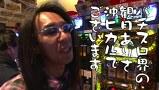 ういちとヒカルのおもスロいテレビ #258 パラッツォ 志津(前編)