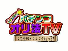 レッツ☆パチンコオリ法TV