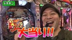 パチマガMEGAWARS XX 第十章 1話~4話