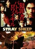 STRAY SHEEP 犯罪者バトルロワイヤル