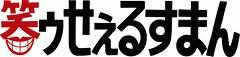 笑ゥせぇるすまん(89年~93年)【デジタルリマスター版】 1話~31話