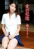 愛の記憶 橋本マナミ