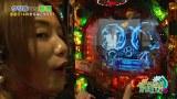 『アロハ☆パチンコオリ法TV』 クリルVS瑠花(後半戦)