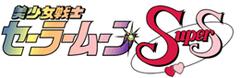 美少女戦士セーラームーンSuperS