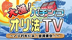 大漁!パチンコオリ法TV