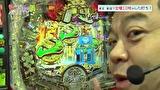 大漁!パチンコオリ法TV #13