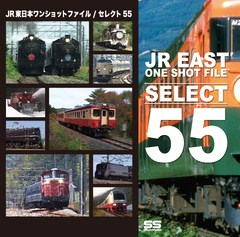JR東日本ワンショットファイル/セレクト55