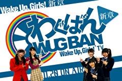 """第7話 「Wake Up, Girls! 新章」 """"特別編 わぐばん! 新章"""""""