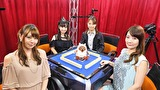 第3期 Lady's麻雀グランプリ ~前期リーグ戦~ #1 第一回戦 半荘戦