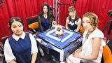 第3期 Lady's麻雀グランプリ ~前期リーグ戦~ #2 第二回戦 半荘戦