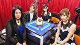 第3期 Lady's麻雀グランプリ ~前期リーグ戦~ #4 第四回戦 半荘戦