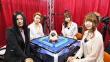 第3期 Lady's麻雀グランプリ ~前期リーグ戦~ #5 第五回戦 半荘戦