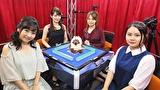第3期 Lady's麻雀グランプリ ~前期リーグ戦~ #6 第六回戦 半荘戦