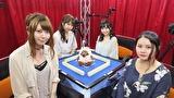 第3期 Lady's麻雀グランプリ ~前期リーグ戦~ #7 決勝一回戦 半荘戦