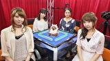 第3期 Lady's麻雀グランプリ ~前期リーグ戦~ #8 決勝二回戦 半荘戦