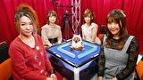 第3期 Lady's麻雀グランプリ 後期リーグ戦 #11 第三回戦 半荘戦
