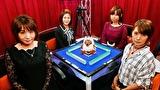 第3期 Lady's麻雀グランプリ 後期リーグ戦 #12 第四回戦 半荘戦