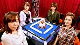 第3期 Lady's麻雀グランプリ 後期リーグ戦 #13 第五回戦 半荘戦