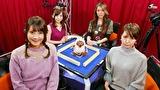 第3期 Lady's麻雀グランプリ 後期リーグ戦 #14 第六回戦 半荘戦
