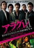 アラグレⅡ ROPPONGI V.S. SHIBUYA