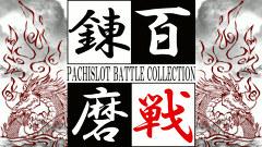 百戦錬磨 PACHISLOT BATTLE COLLECTION
