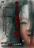 本当の心霊動画「呪」9