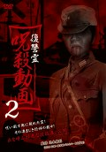 復讐霊 呪殺動画2