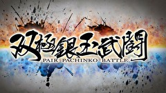 双極銀玉武闘 PAIR PACHINKO BATTLE